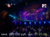 Алсу. Trilogy. Solo - Концерт в Олимпийском 12 11 2002 (эфир - 12.02.2006) MTV